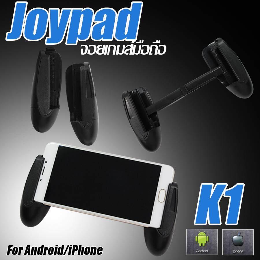 Joypad รุ่น K1 ด้ามจับมือถือ สำหรับเล่นเกมส์มือถือ By Y-Fancy.