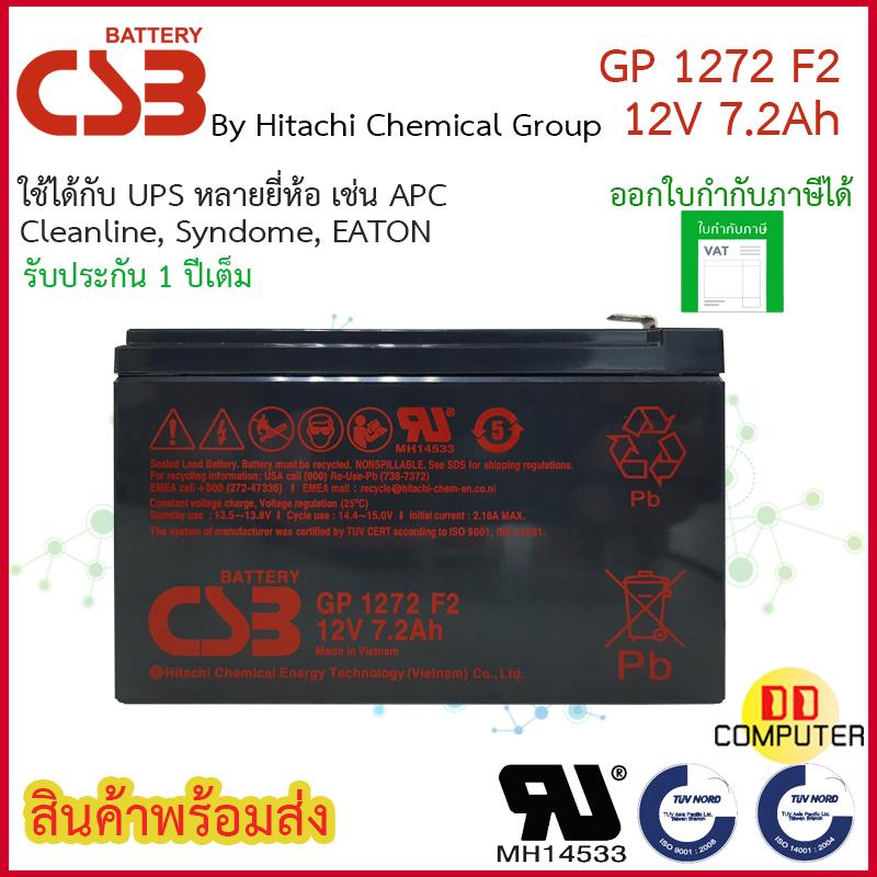 Csb Battery 7.2ah 12v Apc Gp1272 ใช้สำรองไฟฟ้าหรือ Ups ทุกรุ่น ขอใหม่แท้100%.