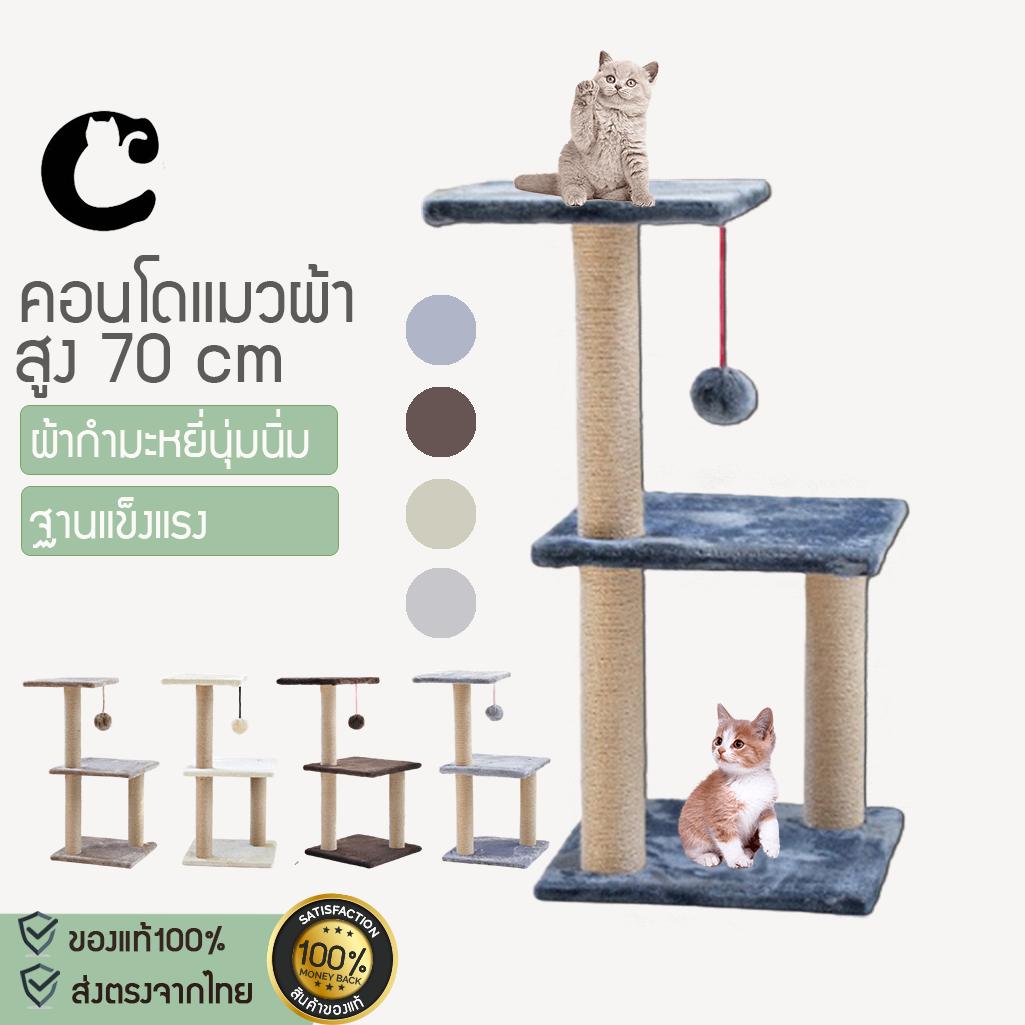 ถูกสุด ถูกชัวร์ คอนโดแมว3ชั้น X125 ที่ลับเล็บแมวสูง70cm คอนโดแมวถูกๆ คอนโดแมวลดราคา คอนโดแมวแบบไม้ คอนโดแมวใหญ่.