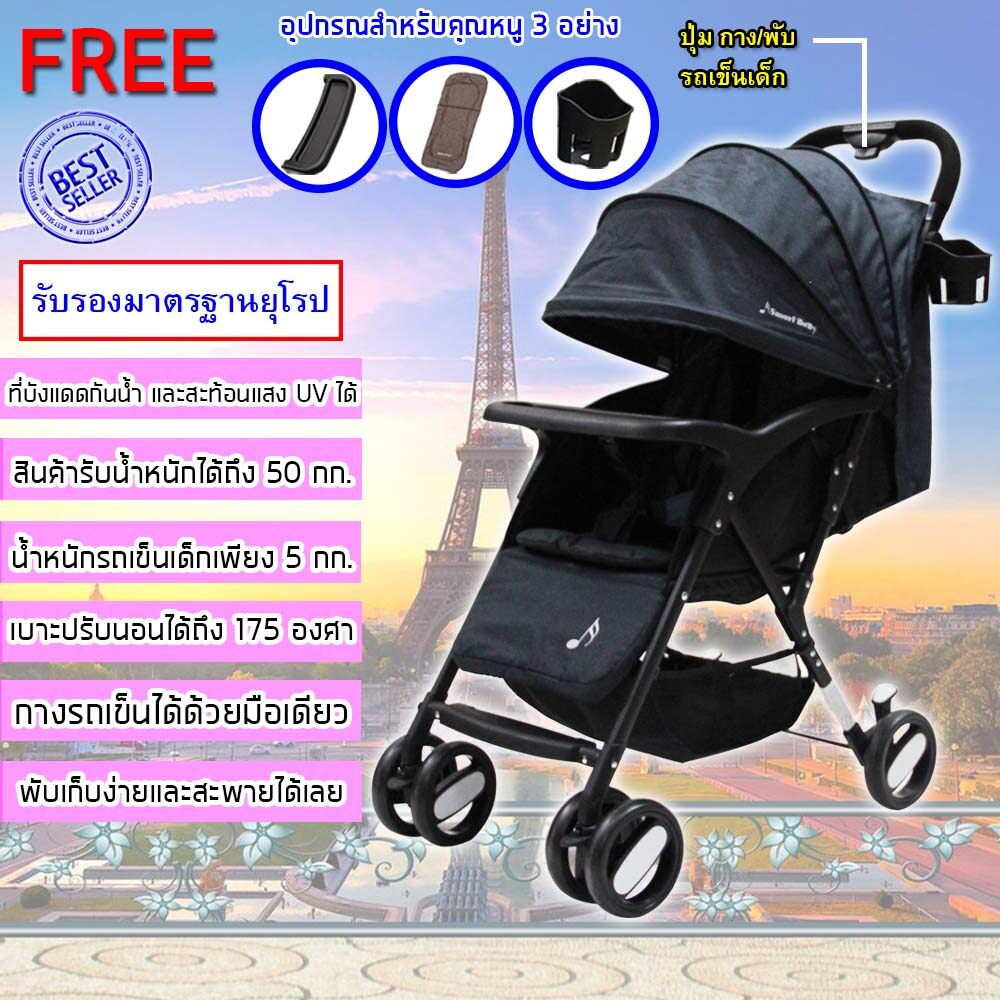 โปรโมชั่น Sale  Smart-I Baby Stroller รถเข็นเด็ก เข็นหน้า ปรับได้ 3 ระดับ (นั่ง/เอน/นอน) พับเก็บง่าย/รับน้ำหนักได้มาก ฟรีอุปกรณ์ 3อย่าง