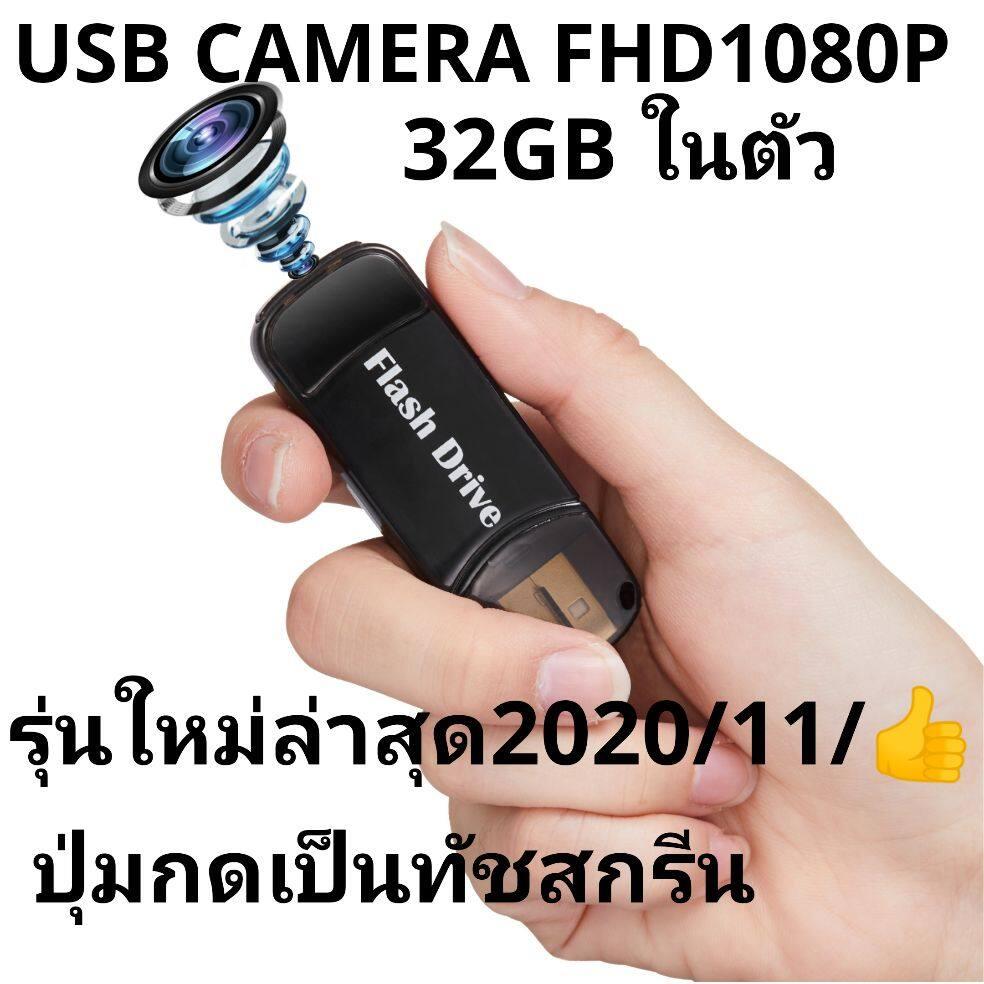 กล้องจิ๋ว กล้องแอบถ่าย กล้องวงจรปิด กล้องสายลับ กล้องusb Spy Camera Usb Fhd1080p 32gb ในตัว.