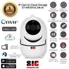 cctv ipcam ระบบติดตามการเคลื่อนไหว FHD 1080p Wifi