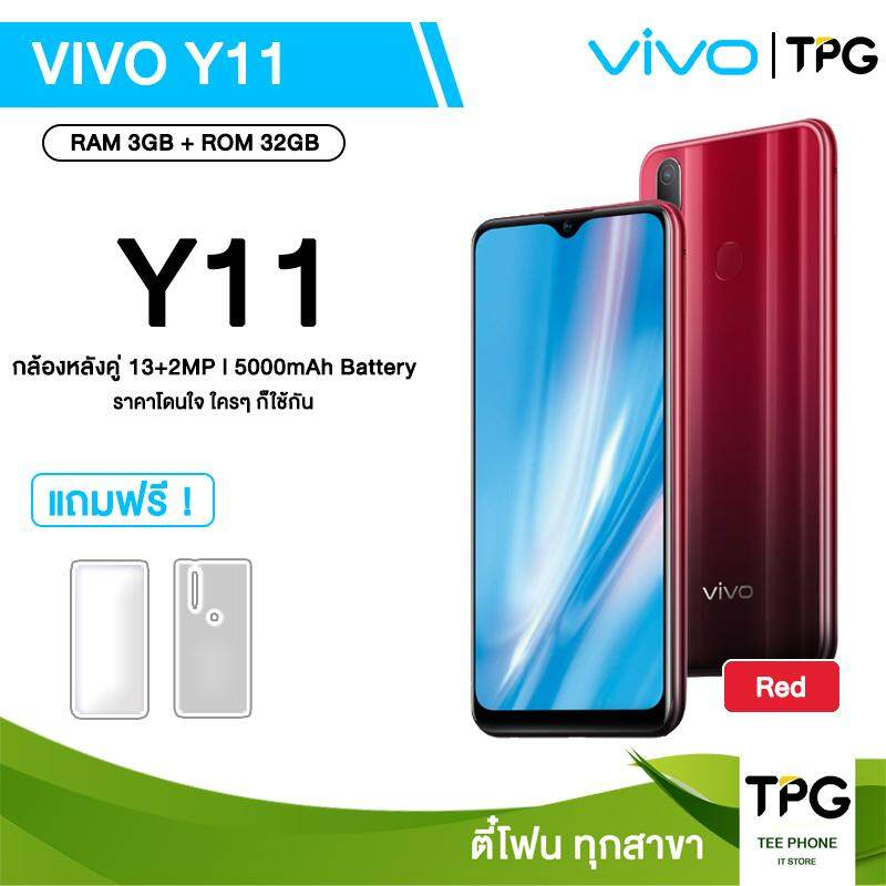 VIVO Y11 2020 (3+32GB) แถม เคส+ฟิล์ม
