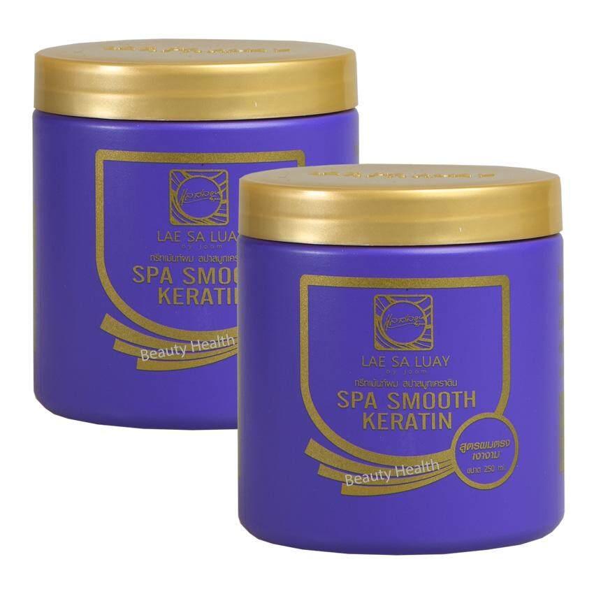 Lae Sa Luay ทรีทเม้นท์แลสลวย ผสมเคราติน (250 Ml. X 2 กระปุก) By Beauty Health.