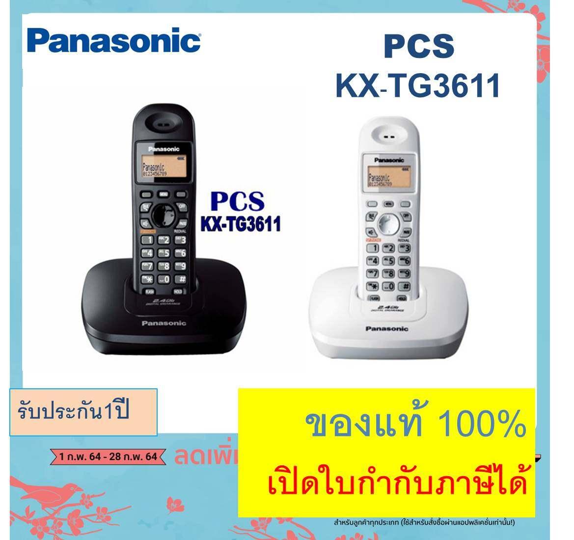 ส่งฟรี-Kx-Tg3611bx สีดำ/เงิน Panasonic โทรศัพท์ไร้สาย 2.4ghz ราคาถูกมาก โทรศัพ์ท์บ้าน ออฟฟิศ สำนักงาน โรงแรม.