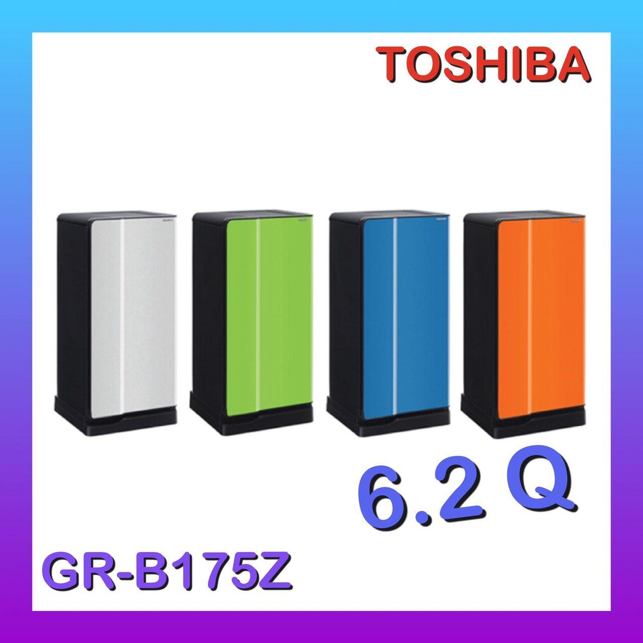 ตู้เย็น Toshiba ประตูเดียว  6.2 คิว,  รุ่น Gr-B175z, ตู้เย็น Toshiba 6 คิว, ตู้เย็น โตชิบา 6 คิว, ตู้เย็น โตชิบา 6.2 คิว.