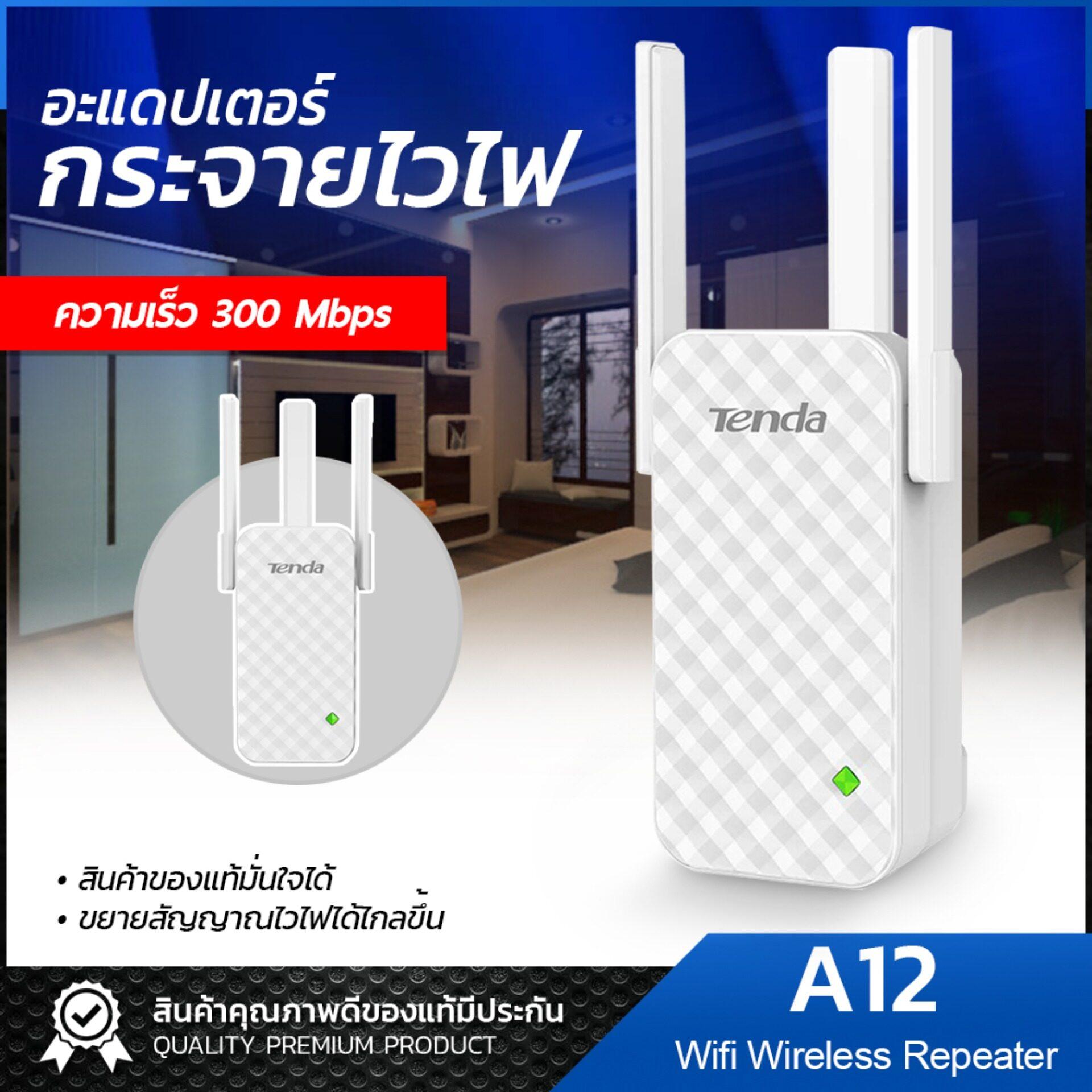 Original Tenda A12 Wireless Wifi Repeater 300 Mbps 3 เสาอากาศ Enhance Universal Wireless Range Extender, Enhance Ap Receiving Launch, High Compatible With Router ตัวขยายสัญญาณ สัญญาณทั่วถึง ติดตั้งง่าย พร้อมคู่มือภาษาไทย / Car Kit Store.