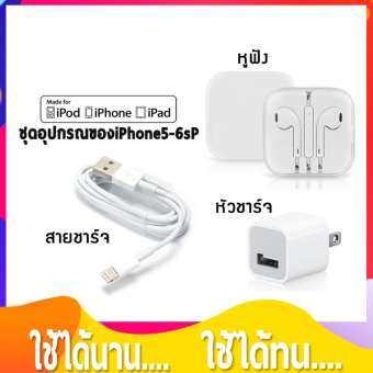 ชุดอุปกรณ์แท้ สายชาร์จ + หัวปลั๊ก + หูฟัง สำหลับ4s/5/5s/6/6p/6s/6sp  For iPhone/iPod/iPad (White)-
