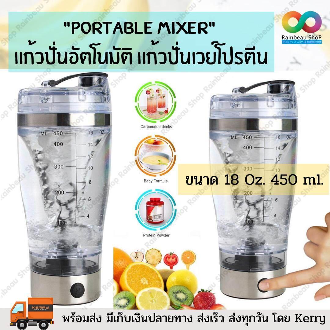 Portable Mixer แก้วปั่น แก้วชง แก้วปั่นอัตโนมัติ แก้วชงโปรตีน แก้วปั่นพกพา แก้วปั่นเวย์ อเนกประสงค์ พร้อมดื่ม แก้วเชค แก้วปั่นน้ําผลไม้ แก้วปั่น แก้วเวย์ เชคเกอร์ ปั่นเวย์โปรตีน.