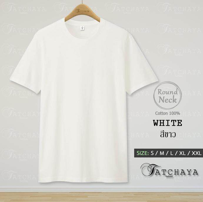 Tatchaya เสื้อยืด คอกลม แขนสั้น สีพื้น White (สีขาว) Cotton 100% By Tatchaya.