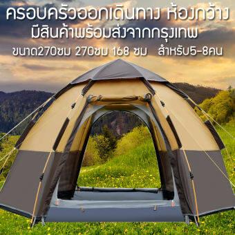 【ส่งฟรี】เต็นท์ เต้นท์สนาม เต้นท์นอน เต้นท์กางอัตโนมัติ เต้น เต้นท์ ใหญ่ เต็นท์สนาม เต้นท์กลางแจ้ง เต็นท์เดินป่าเต็นท์พับได้ พักในป่า พักในสวน 5-8คน เดินป่า กันน้ำ น้ำหนักเบา ระบายอาศดี