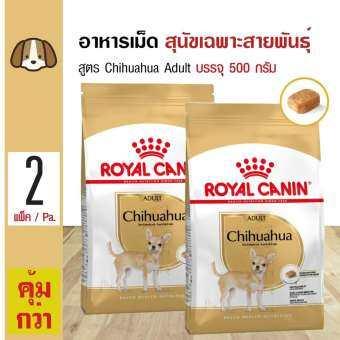 Royal Canin Chihuahua Adult 500 g. อาหารสุนัข เม็ดเล็ก ช่วยบำรุงขน สำหรับสุนัขโตพันธุ์ชิวาวา (500 กร-