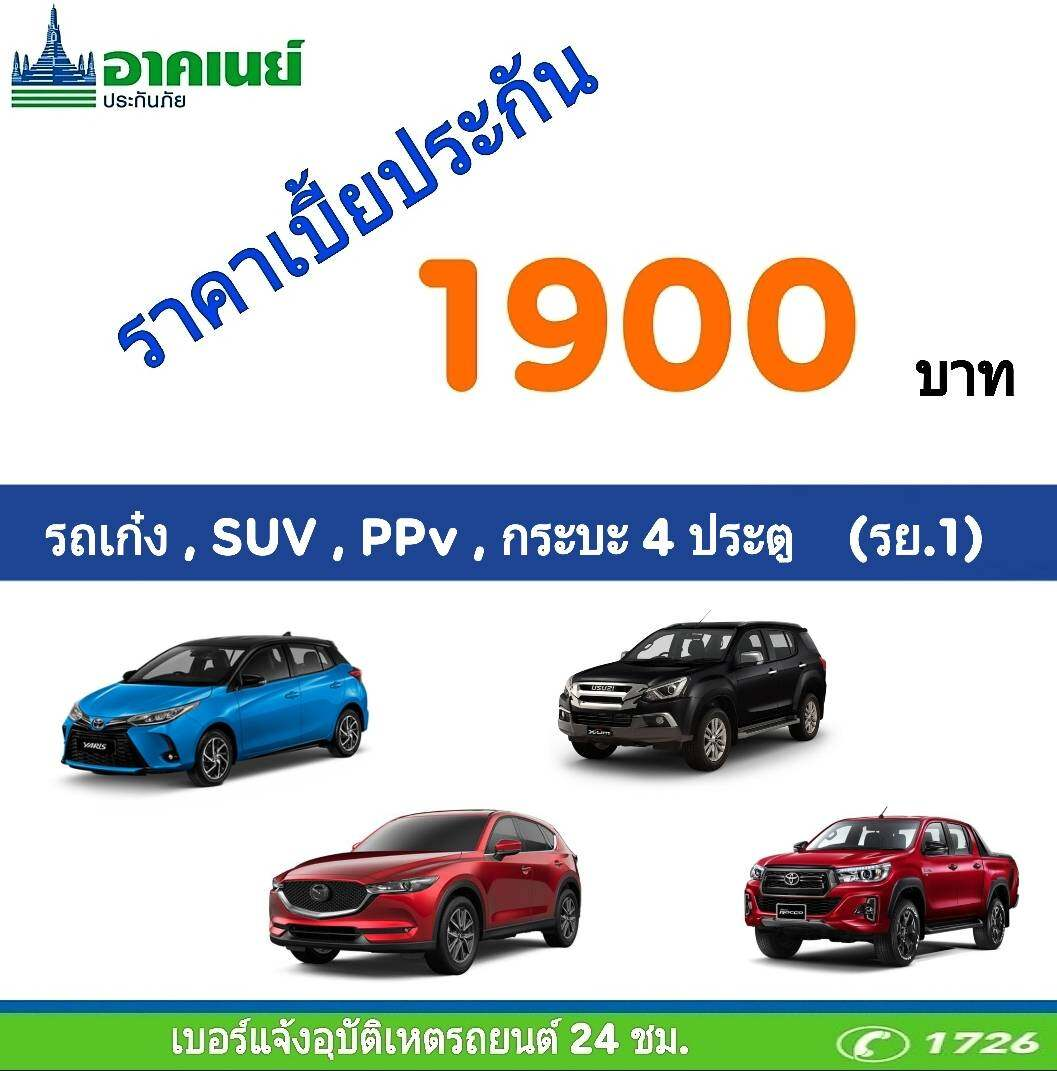 ประกันภัยรถยนต์ชั้น3 ประกันรถยนต์ประเภท3 ต่อประกันรถเก๋ง,Suv,PPv,กระบะ4ประตู, insurance บริษัทอาคเนย์เบี้ยประกัน1900คุ้มครองสูงสุด10,000,000