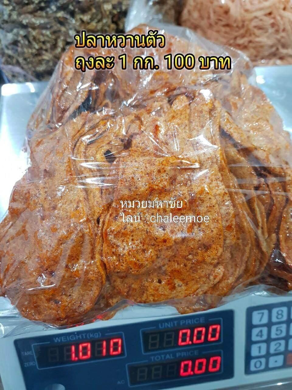 ปลาหวานตัว น้ำหนัก 1 กิโลกรัม 100.- บาท