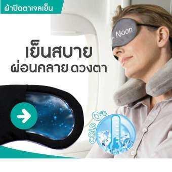 Sleeping Mask ผ้าปิดตานอน พร้อมเจลเย็น ยางยืดลูกไม้บำรุงถนอม ดวงตา ขอบตา ยอดฮิตจากญี่ปุ่น (คละสี) T0214