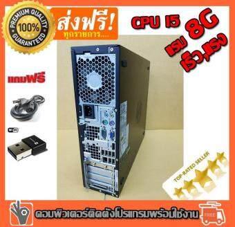 คอมพิวเตอร์ PC Dell Optiplex 990 Desktop Dell Optiplex 990 Cpu I5-2400/Ram  8GB/HDD 250 GB แรม 8 G คอมมือสอง