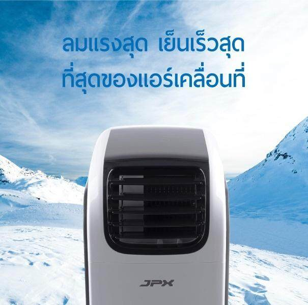 เย็นจนหนาว JPX แอร์เคลื่อนที่ 12,000 BTU รับประกันศูนย์ รุ่น PC35-AMK