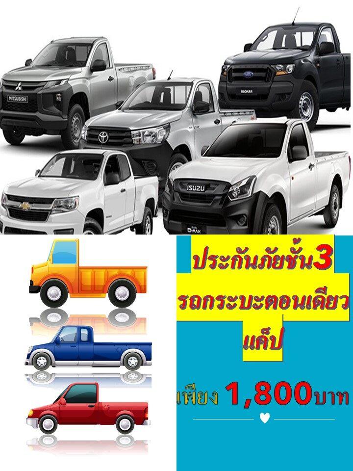 #สินมั่นคงประกันภัย# ประกันภัยชั้น3 รถกระบะ 2 ประตู ไม่ต่อเติม รับเฉพาะรถจดทะเบียนบุคคลธรรมดา
