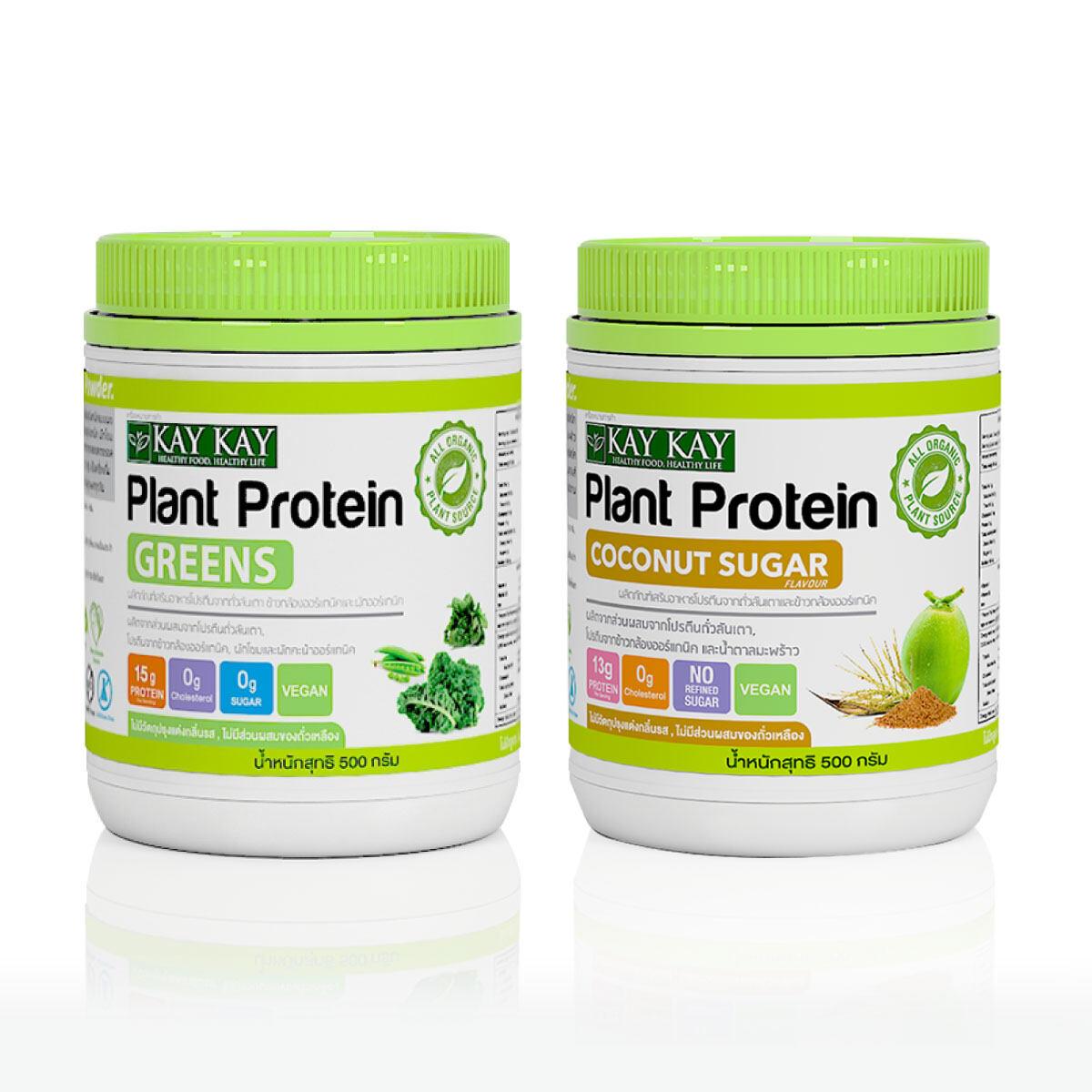 [แพ็คคู่] โปรตีนจากพืช Kay Kay Organic Plant Protein สูตร Greens + Coconut Sugar.