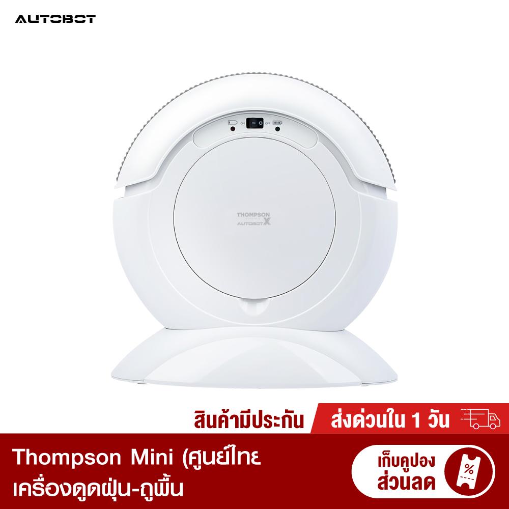 【ทักแชทรับคูปอง】 AUTOBOT Thompson Mini หุ่นยนต์ดูดฝุ่น 3 in 1 กวาด ถู ดูดฝุ่น ครบครันในตัวเดียว -1Y