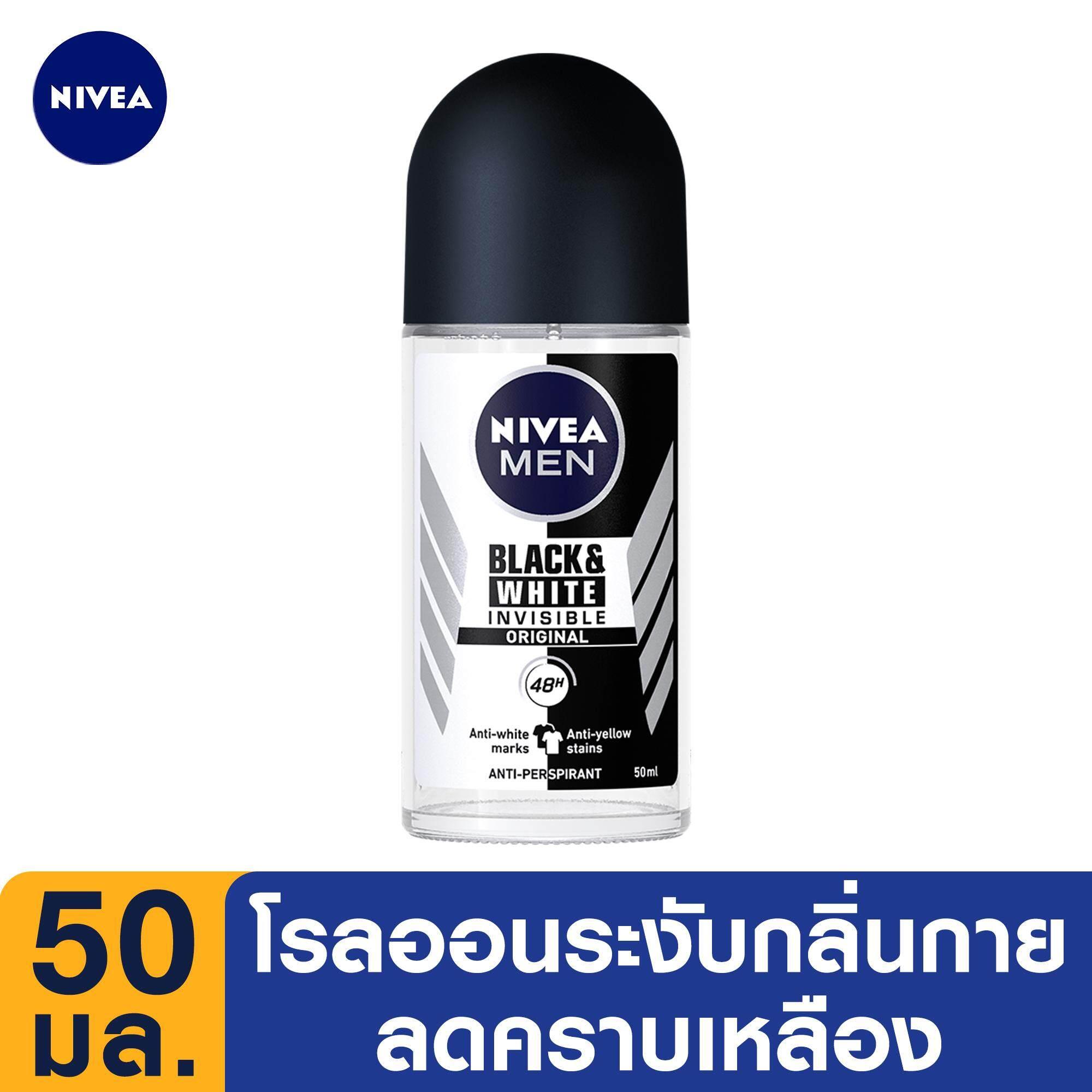นีเวีย ดีโอ เมน แบล็ค แอนด์ ไวท์ โรลออน ระงับกลิ่นกาย สำหรับผู้ชาย 50 มล. NIVEA Deo Men Invisible Black and White Roll On 50 ml. (ลดกลิ่นตัว, ลดเหงื่อ, กำจัดกลิ่นตัว, ไม่ทิ้งคราบ, ปกป้องยาวนาน, ลดคราบเหลือง, เหงื่อออกรักแร้, กลิ่นตัวแรง, รักแร้เปียก)