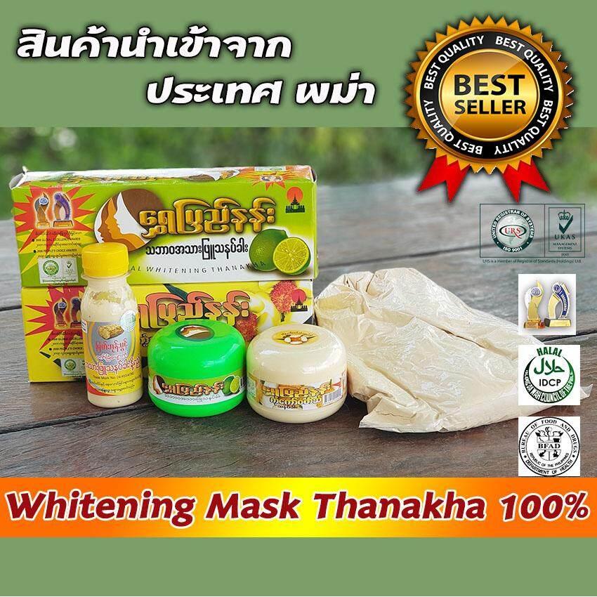 Whitening Mask Thanakha 100% ทานาคาแป้งพม่า 50g สูตรมะนาว (1 กระปุก) ซื็อ 3  กระปกขึ้นไปส่งฟรี ผลิตภัณฑ์จากธรรมชาติ นำเข้าจากพม่า ของแท้ ล้านเปอร์เซนต์