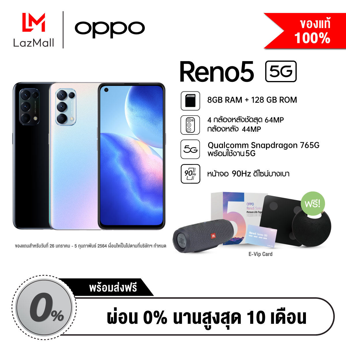 [Pre Order] Oppo Reno 5 5G (8GB + 128GB) รับฟรี! E-VIP Card, เครื่องชั่งน้ำหนักและลำโพงจาก Oppo, ลำโพง JBL Charge Essential มูลค่ารวม14,988.- (สินค้าจะจัดส่งหลัง 6 ก.พ.)