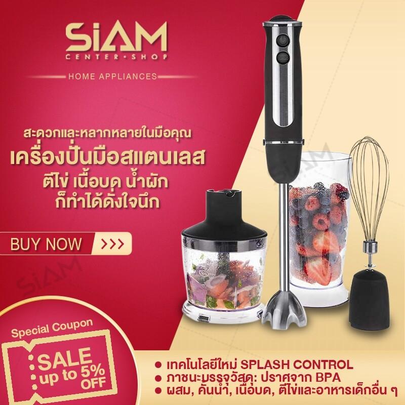 Siam Center เครื่องปั่นอาหารมือถือสแตนเลส สำหรับใช้ในบ้าน มีขนาดเล็กกระทัดรัด ก้านปั่นสแตนเลสเก็บได้สะดวก สามารถใช้บดเนื้อ ผลไม้ และ อื่นๆได้ สามารถนำไปปั่นผลไม้ให้เป็นอาหารสำหรับเด็กๆได้อีกด้วย Stainless Steel Hand Blender Stick.