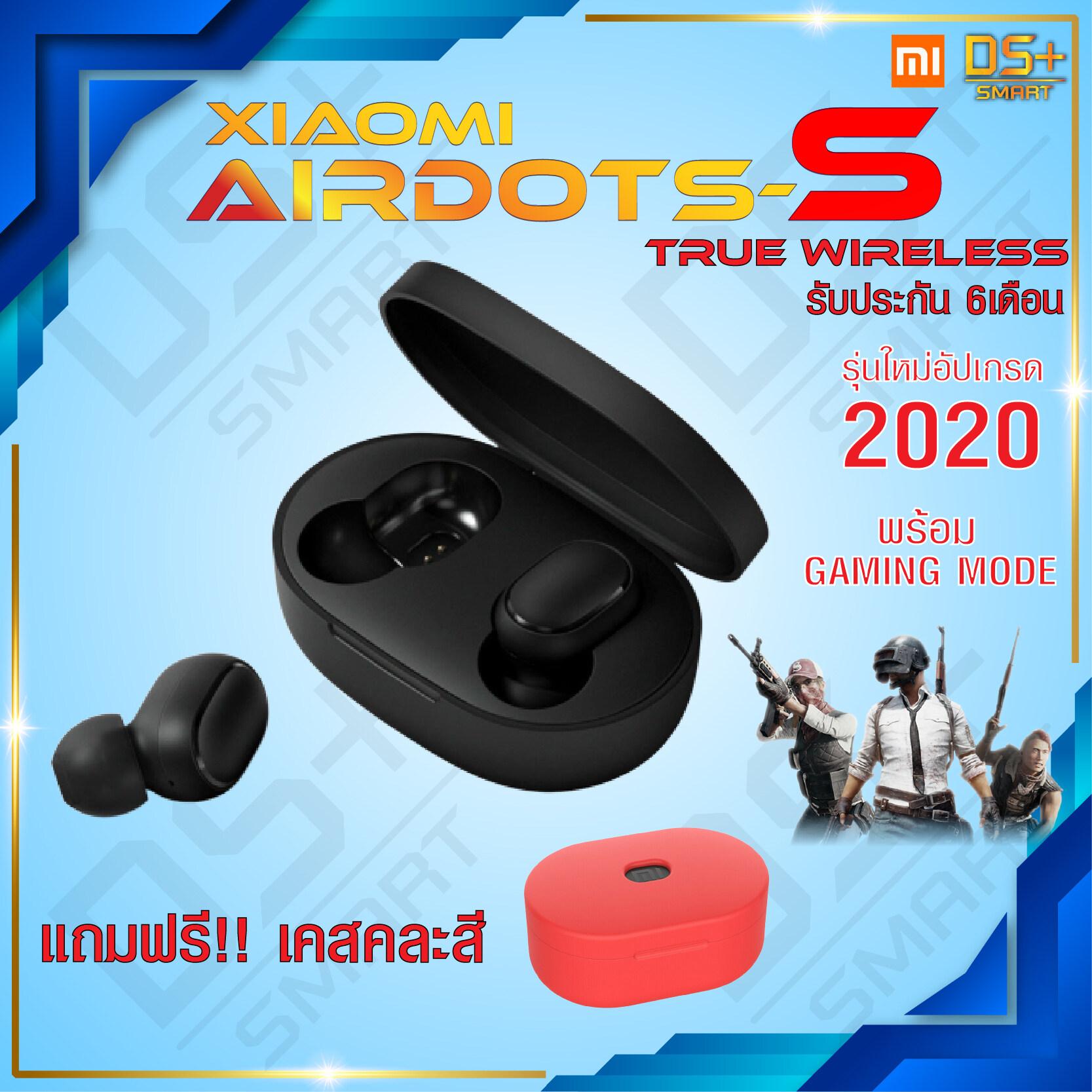 [ของแท้ 100%] Xiaomi Redmi Airdots S [แถมฟรี!! เคสคละสี] หูฟังบลูทูธ หูฟังไร้สาย หูฟังอินเอียร์ หูฟังเอียร์บัด หูฟัง True Wireless 5.0 Tws น้ำหนักเบา เสียงแน่นเบสหนัก - [รับประกันร้าน 6เดือน].