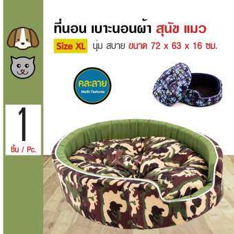 Pet Bed เบาะนอนสัตว์เลี้ยง ที่นอนสุนัข ที่นอนแมว ผ้านุ่มสบาย Size XL ขนาด 72x63x16 ซม. (คละลาย)-