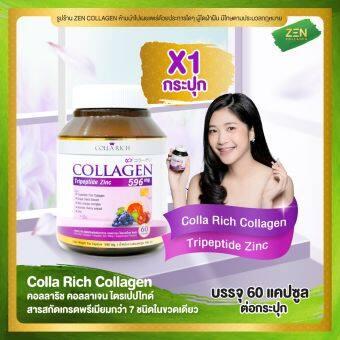 Colla Rich Collagen คอลลาริช คอลลาเจน [ เซ็ต 1 กระปุก ] อาหารเสริม สูตรใหม่ ( 60 แคปซูล / กระปุก )