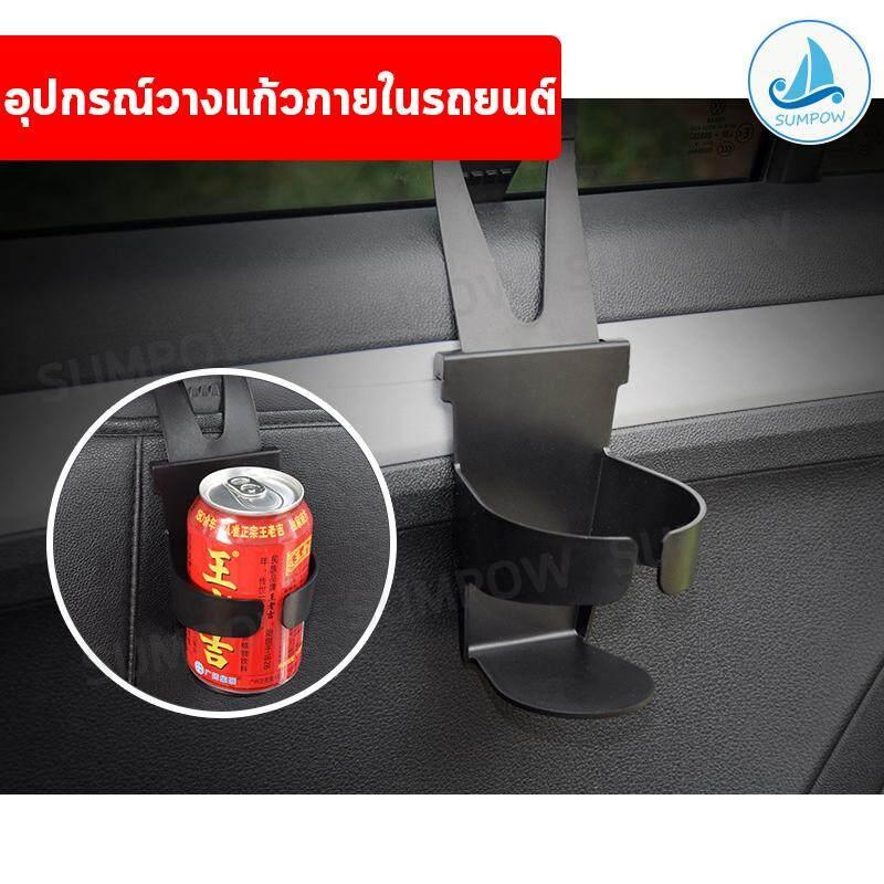 Sumpow อุปกรณ์วางแก้วน้ำในรถยนต์ ที่วางแก้วในรถ ที่วางแก้วน้ำ ที่วางขวดน้ำ Car-Drinkrack By Sumpow.