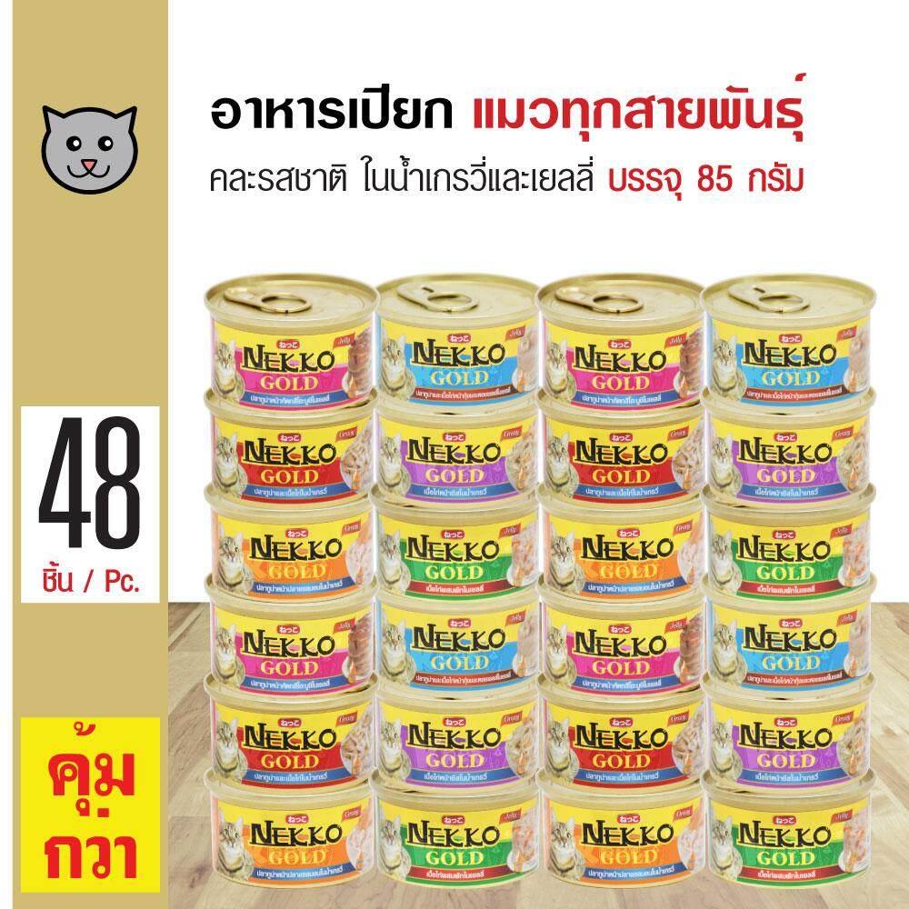 Nekko Gold 85 G. อาหารแมว อาหารเปียก คละรสชาติ ในน้ำเกรวี่ และเยลลี่ (85 กรัม/กระป๋อง) X 48 กระป๋อง By Kpet.
