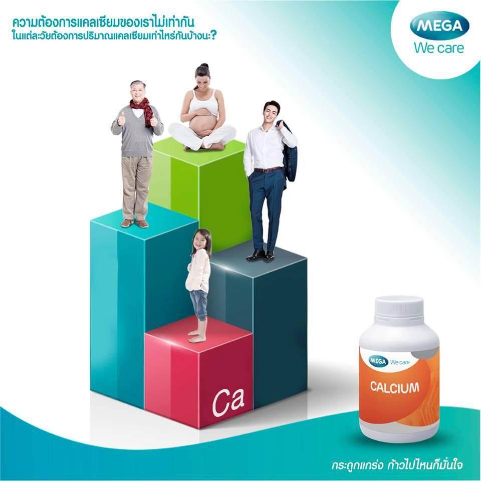 Image 3 for Mega We Care Calcium D  เมก้า วี แคร์ แคลเซียม ดี (60 แคปซูล) [2 กระปุก]