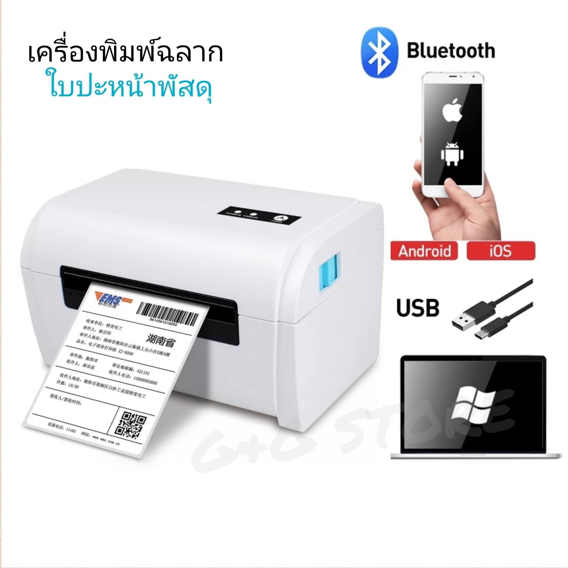 เครื่องพิมพ์ฉลาก Zj-9200 ผ่าน Bluetooth Usb High Speed Thermal Printer พิมพ์ใบปะหน้าพัสดุได้ ไม่ต้องใช้หมึก.