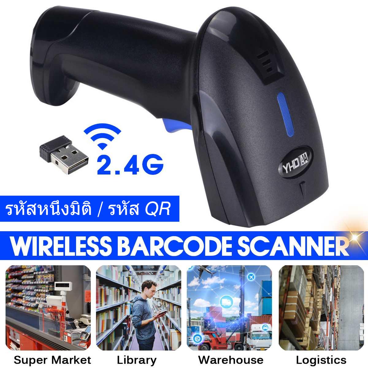 เครื่องสแกนบาร์โค้ดไร้สาย Wireless Barcode Scanner Handhold เครื่องสแกนบาร์โค้ด เครื่องอ่านบาร์โค้ด ตัวอ่านบาร์โค้ด Barcode รองรับการสแกนรหัส Qrscanner.