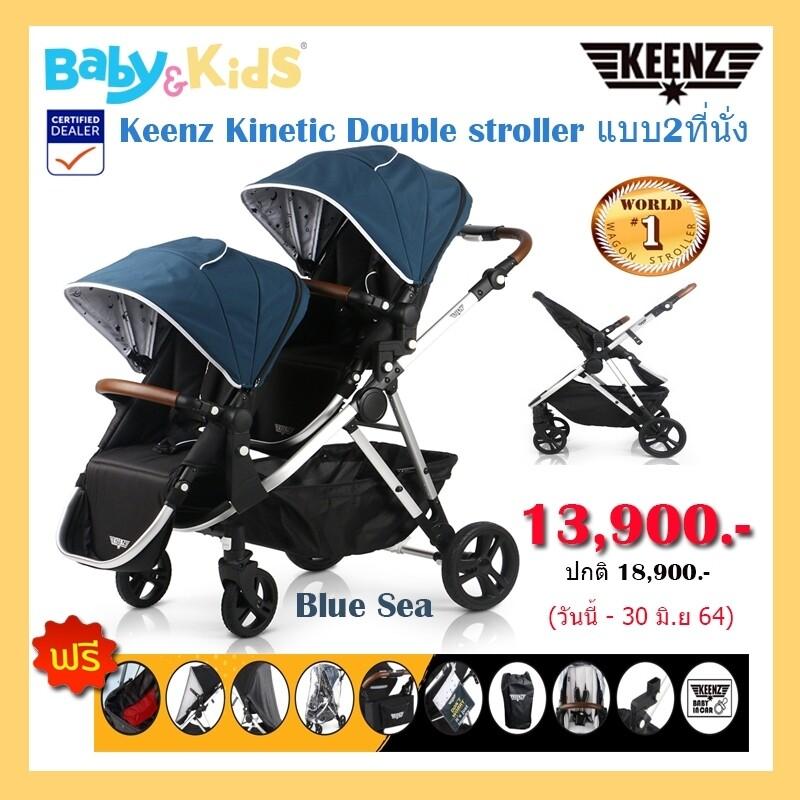 Keenz รถเข็นเด็กแเรกเกิด รถเข็นแฝด Kinetic Double Stroller แบบ2ที่นั่ง Blue Seaรับได้สูงสุด ที่นั่งละ 25 Kg.