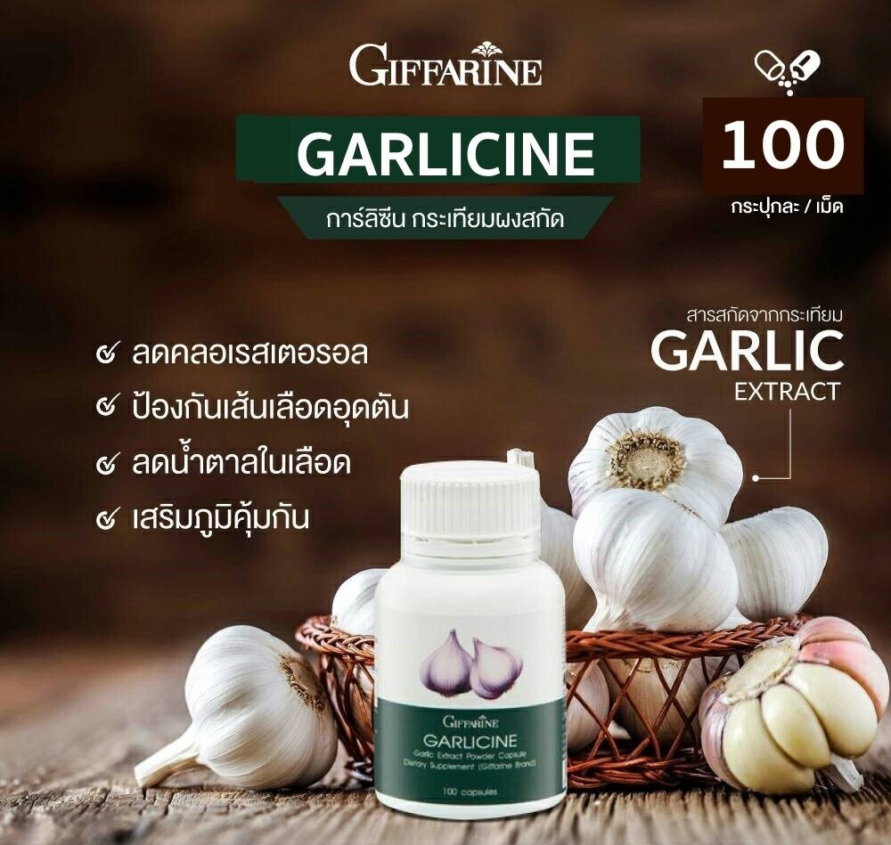 Garlicine การ์ลิซีน ลดไขมันในเลือด-โรคหัวใจ (กระเทียมอัดเม็ด)100 เม็ด(ส่งด่วนส่งไว ของ100%มีบริการเก็บเงินปลายทาง).