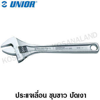Unior ประแจเลื่อน ชุบขาวปัดเงา 6 นิ้ว (ปากกว้าง 23 มม.) รุ่น 250 (250/1) กุญแจเลื่อน ( Adjustable Wrench )