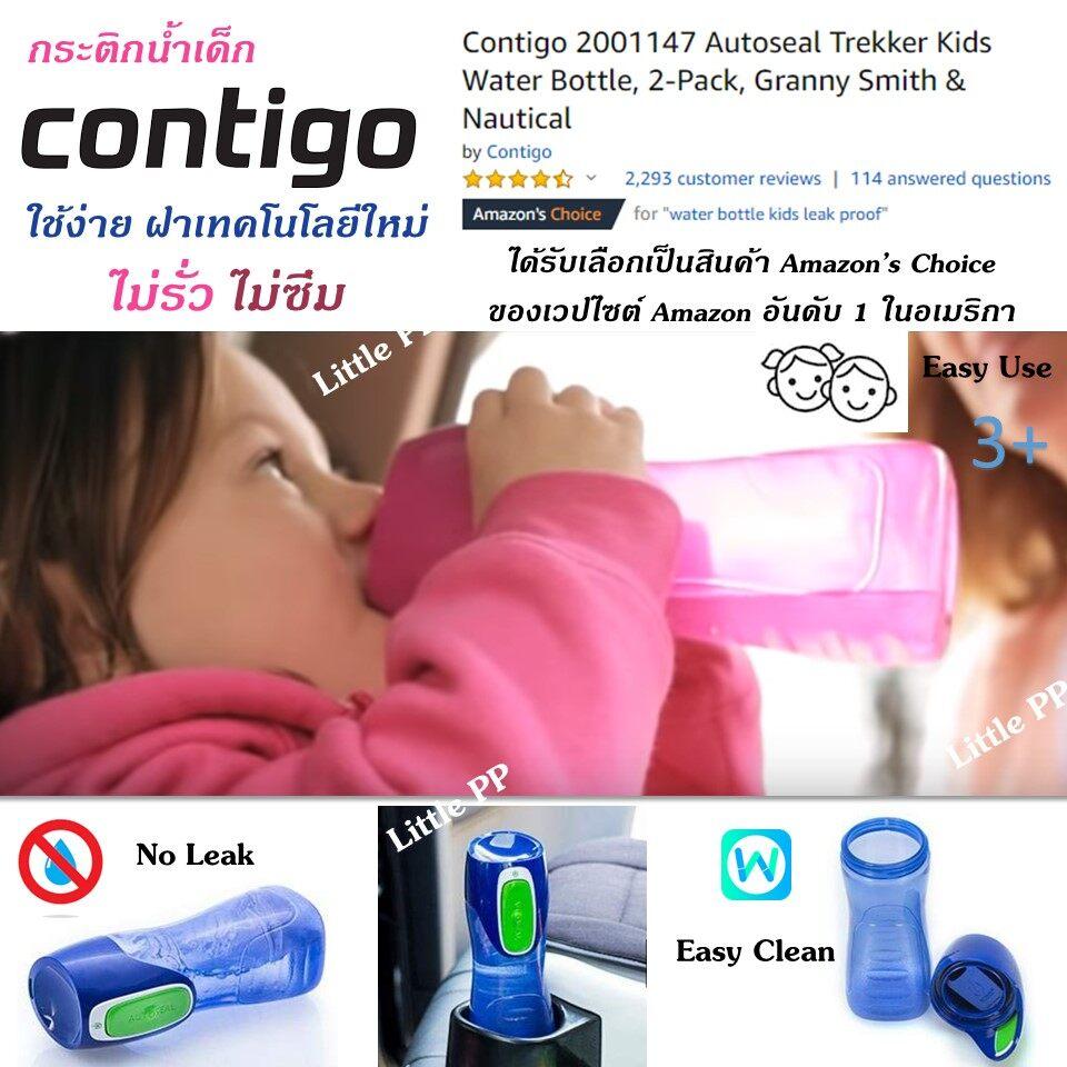 กระติกน้ำเด็ก กระบอกน้ำเด็ก ยี่ห้อ Contigo ของแท้ สินค้ายอดฮิต ขายดีในอเมริกา Contigo Autoseal Trekker Kids Water Bottle