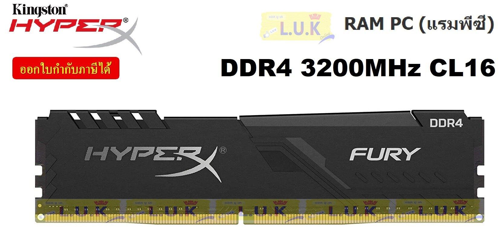 8gb (8gbx1) Ddr4/3200 Ram Pc (แรมพีซี) Kingston Hyperx Fury Black (hx432c16fb3/8) Cl16 - ประกันตลอดการใช้งาน.