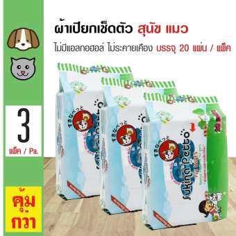 Sukina Petto Wipes ผ้าเปียก ทิชชู่เปียกเช็ดตัว ไม่มีแอลกอฮอล์ ไม่ระคายเคือง สำหรับสุนัข แมว กระต่าย (20 แผ่น/ แพ็ค) x 3 แพ็ค-