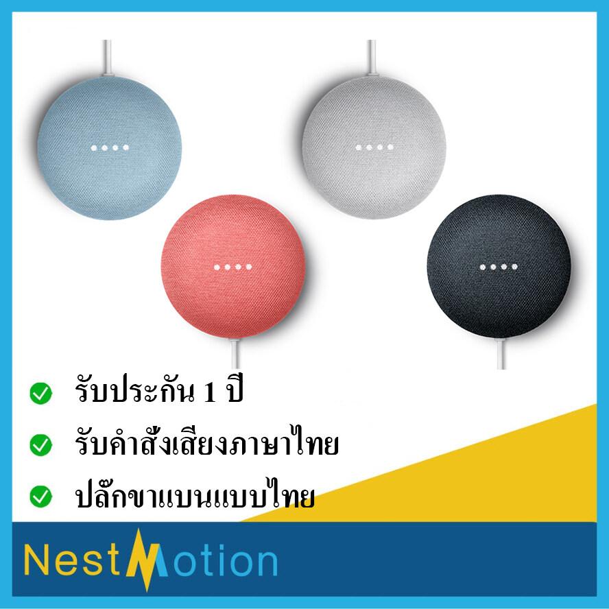 Google Nest Mini (google Home Mini 2) Smart Speaker รุ่นใหม่ล่าสุด จาก Google พูดเสียงภาษาไทยได้ครับ.