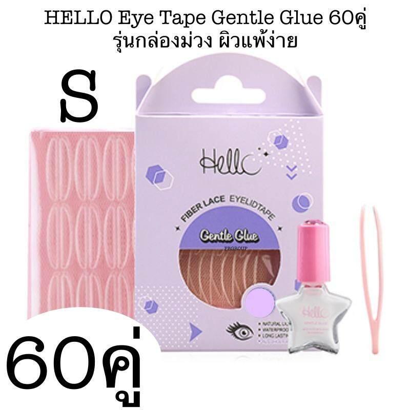 Hello Eyetape Gentle Glue Professional Glue เทปติดตาสองชั้น รุ่นกล่องม่วง หรือ รุ่นกล่องชมพู แพ็คเกจใหม่ล่าสุด