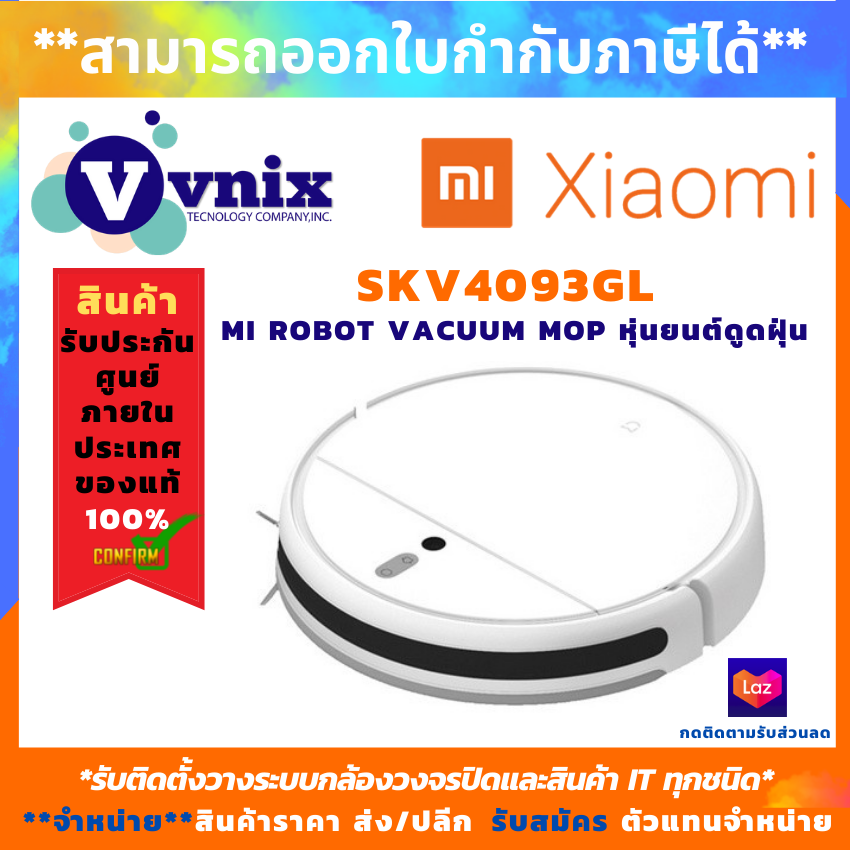 Xiaomi Mi Robot Vacuum Mop หุ่นยนต์ดูดฝุ่น รุ่น SKV4093GL จัดส่งฟรีทั่วประเทศ สินค้ารับประกันศูนย์ 1 ปี ยินดีให้คำปรึกษาและบริการ