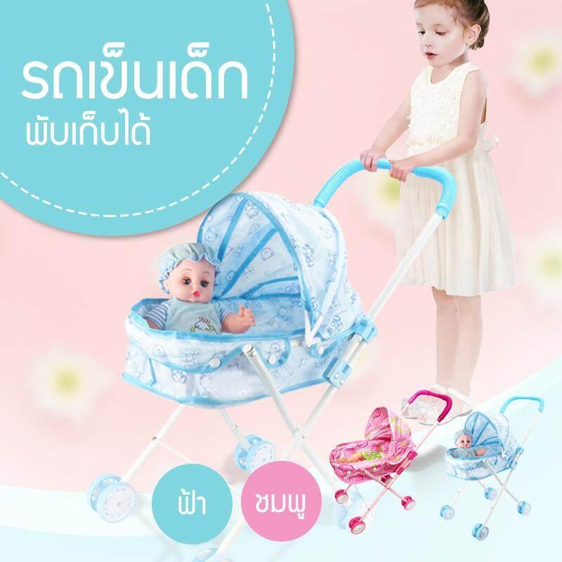 ของเล่นตุ๊กตารถเข็นเด็ก ของเล่นเด็ก แบบพับเก็บได้ By Mommy Mall.