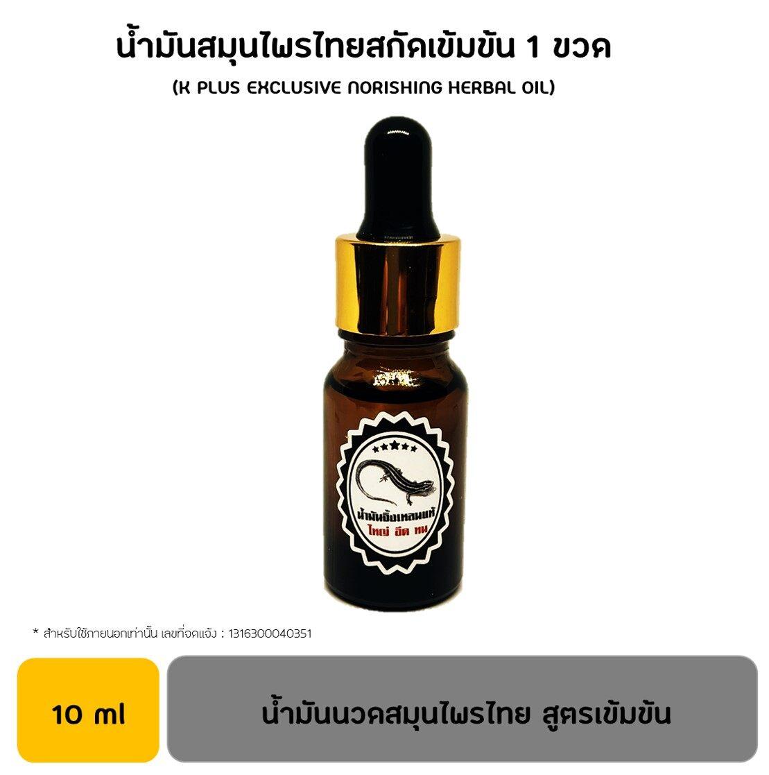 น้ำมันสมุนไพรไทยสกัดเข้มข้น จำนวน 1 ขวด.