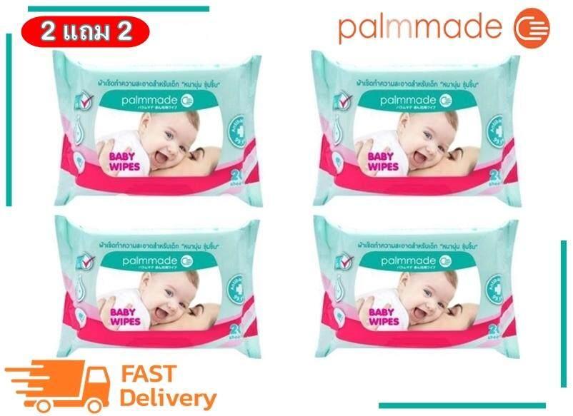 ทิชชู่เปียก (2 แถม 2 ) ผ้าทำความสะอาด ผ้าเปียก  ผ้าเช็ดทำความสะอาดสำหรับเด็ก Palmmade Baby Wipe ขนาด 20 แผ่น.