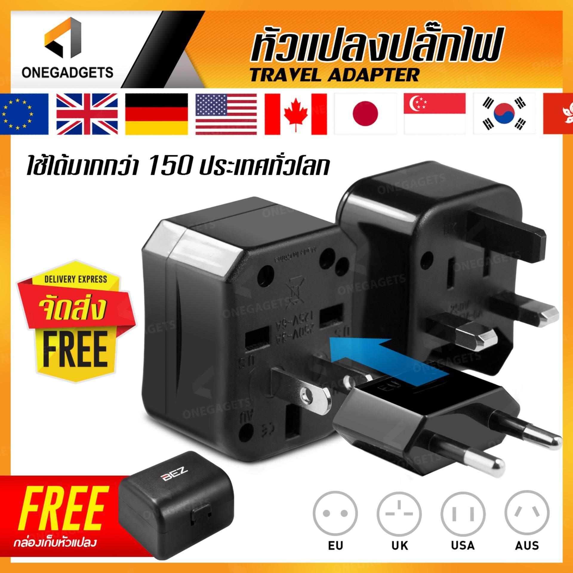 หัวแปลงปลั๊กไฟ หัวแปลง ปลั๊กไฟ เอนกประสงค์ Bez Universal Plug Travel Adapter หัวปลั๊กเกาหลี หัวปลั๊กยุโรป ปลั๊ก อุปกรณ์การเดินทางต่างประเทศ (เกาหลี, ญี่ปุ่น, อังกฤษ, อเมริกา, ยุโรป) // Ad-Ua2bx.