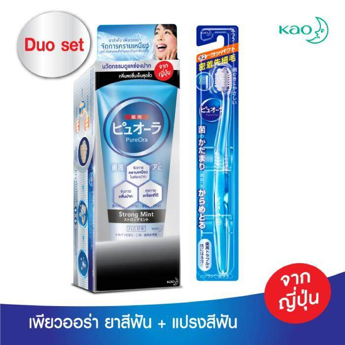 (ชุด ยาสีฟัน+แปรง) PureOra เพียวออร่า ยาสีฟันญี่ปุ่นปากสะอาด จัดการกลิ่นปาก สตรองมิ้นท์ 115ก.+ แปรงสีฟัน